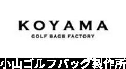 小山ゴルフバック製作所